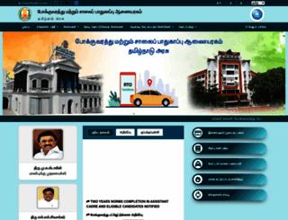tnsta.gov.in screenshot