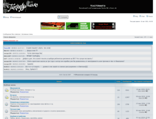 toastermafia.ru screenshot