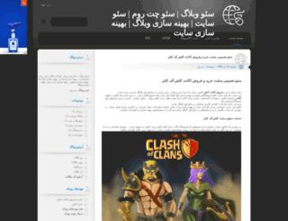 toblog.ir screenshot