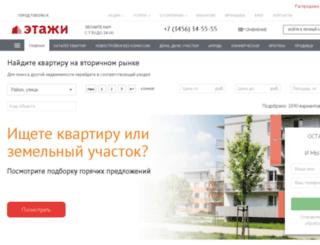 tobolsk.etagi.com screenshot