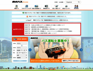 tobu-bus.com screenshot
