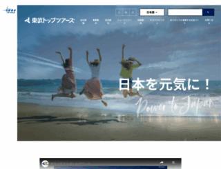 tobutoptours.co.jp screenshot