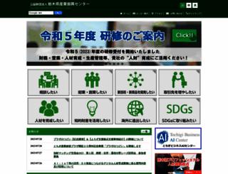 tochigi-iin.or.jp screenshot