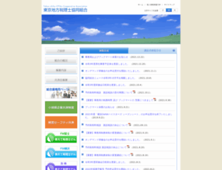 tochizeikyo.com screenshot