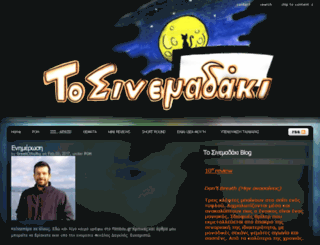 tocinemadaki.gr screenshot