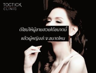 toctickclinic.com screenshot