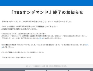tod.tbs.co.jp screenshot