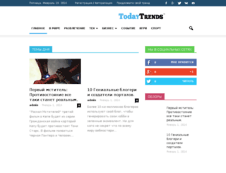 todaytrends.ru screenshot