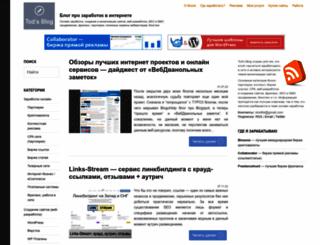 tods-blog.com.ua screenshot