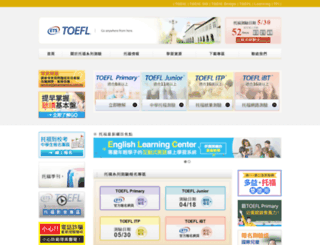 toefl.com.tw screenshot