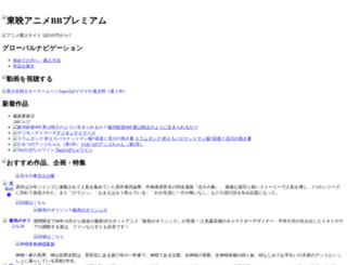 toei.cplaza.ne.jp screenshot