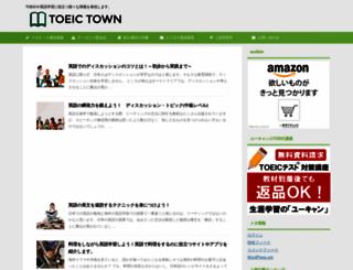 toeic-town.net screenshot