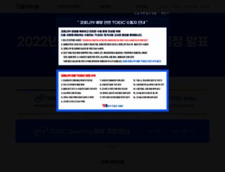 toeic.co.kr screenshot