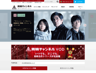 toeich.jp screenshot