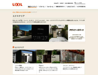 toex.lixil.co.jp screenshot
