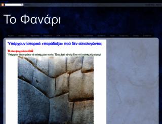 tofanari.blogspot.gr screenshot