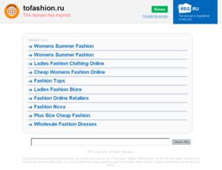 tofashion.ru screenshot