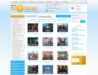 togor.ru screenshot