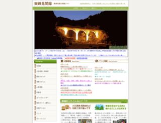toho.main.jp screenshot