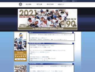 tohto-bbl.com screenshot