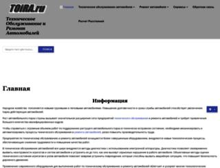 toira.ru screenshot