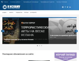 toislam.kz screenshot