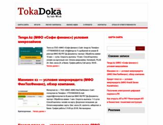 tokadoka.com screenshot
