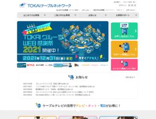 tokai-catv.co.jp screenshot