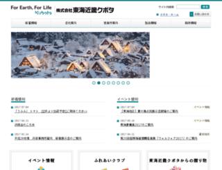 tokai-kubota.co.jp screenshot