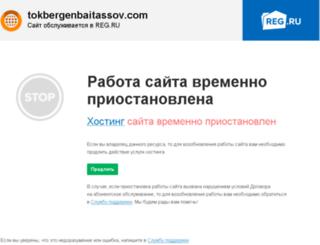 tokbergenbaitassov.com screenshot