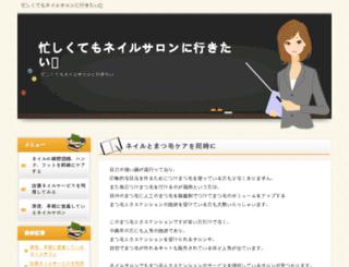 tokei-ya.jp screenshot