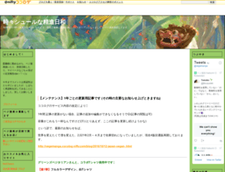tokidoki-sur.cocolog-nifty.com screenshot
