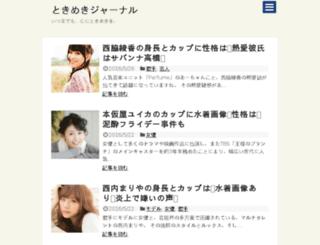 tokimeki-journal.com screenshot