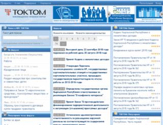 toktom.kg screenshot