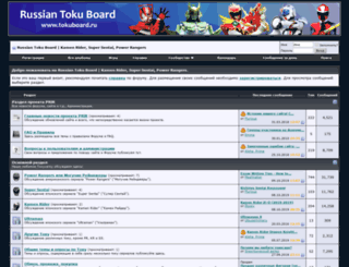 tokuboard.ru screenshot