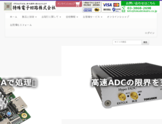 tokudenkairo.co.jp screenshot