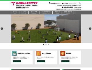 tokuginplaza.com screenshot
