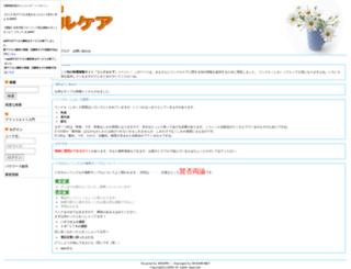 tokusen-info.com screenshot