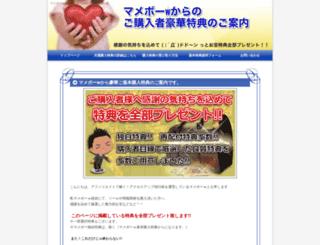 tokuten.kasegoo.info screenshot