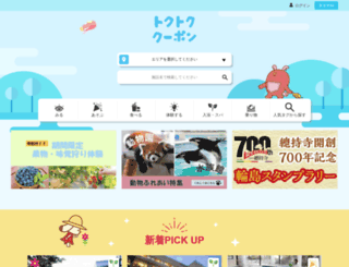 tokutoku-coupon.jp screenshot
