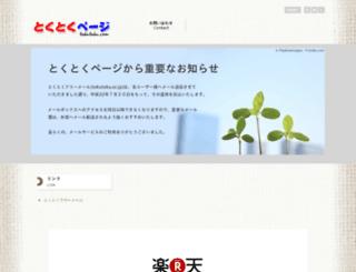 tokutoku.com screenshot