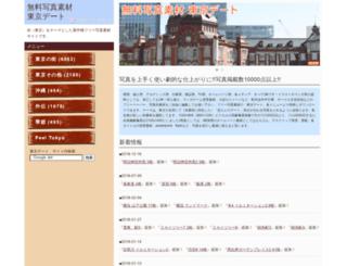 tokyo-date.net screenshot