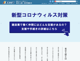 tokyo-doken.or.jp screenshot