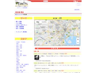 tokyo.town.co.jp screenshot