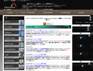 tokyoestate.co.jp screenshot