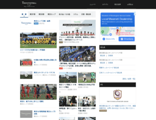 tokyofootball.com screenshot