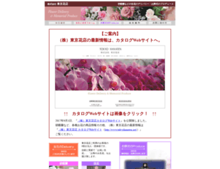 tokyohanaten.com screenshot