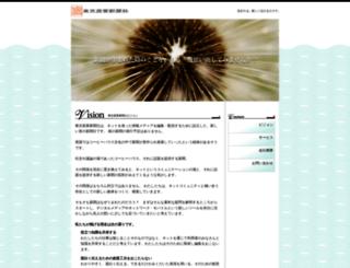 tokyosangyo.jp screenshot