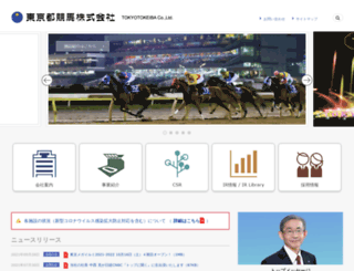 tokyotokeiba.co.jp screenshot