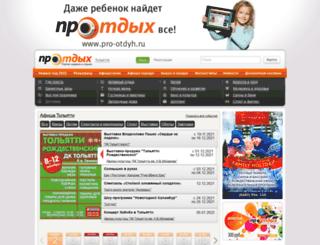 tolyatti.pro-otdyh.ru screenshot